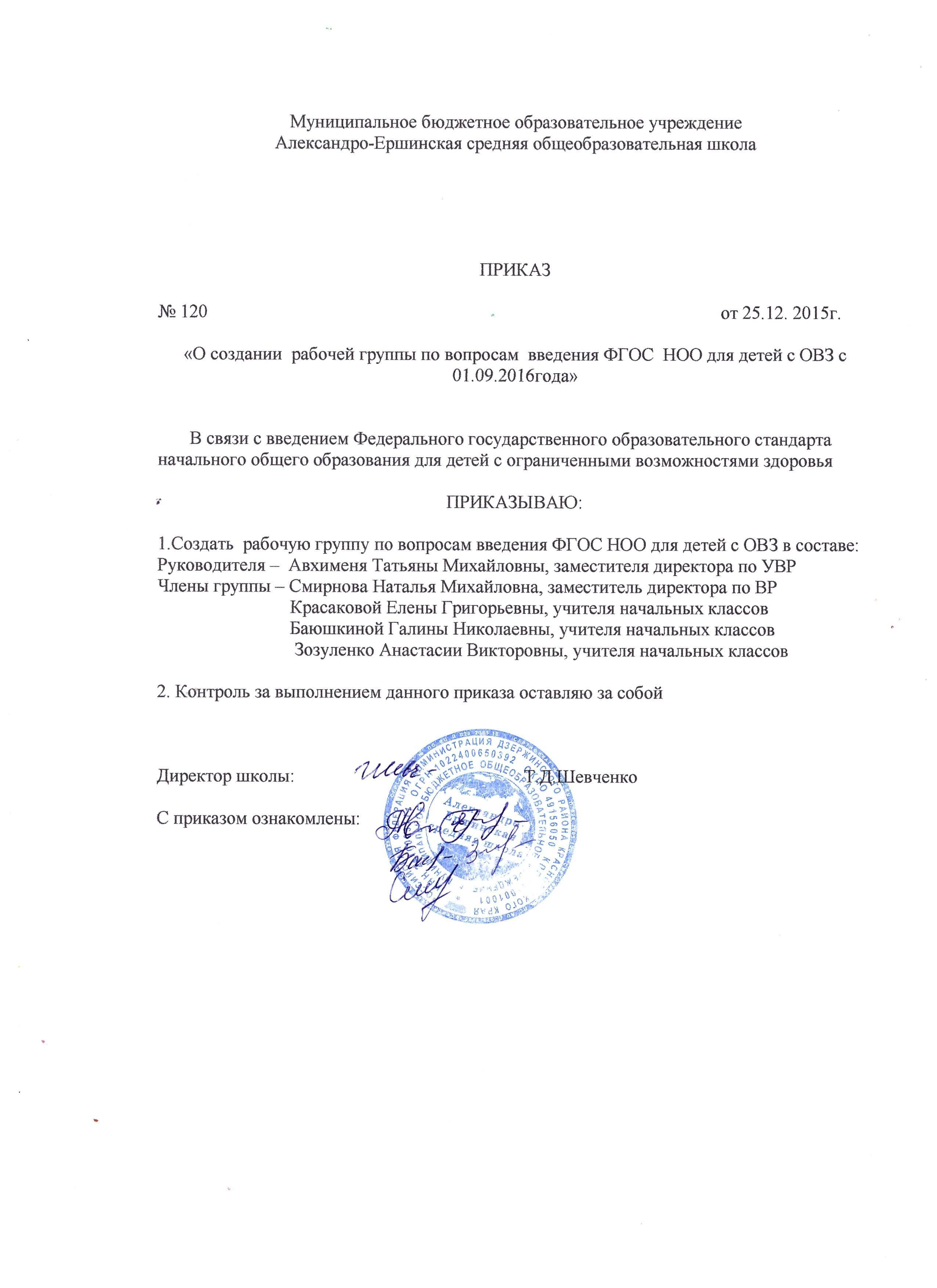 приказ о введении фгос ноо овз в школе